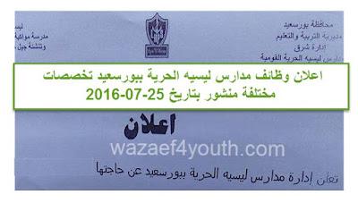 اعلان وظائف مدارس ليسيه الحرية ببورسعيد Lycée Al-Horreya تخصصات مختلفة منشور بتاريخ 25-07-2016