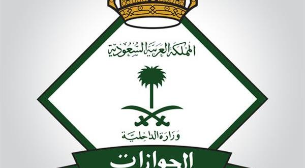 الجوازات السعودية تمنع نقل الكفالة في عدة مهن تعرف عليها