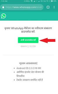 bina playstore ke whatsapp update kare