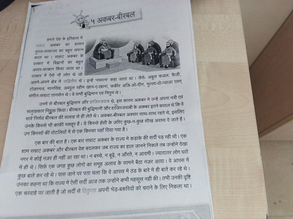 Pis Vadodara Std 4 Hindi Akbar And Birbal T B