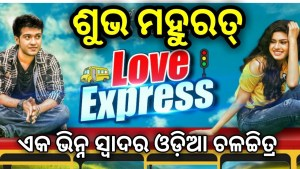 Odia Film: Love Express Odia Movie