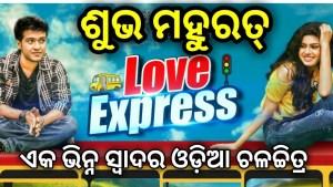 Odia Film: Love Express Odia Movie