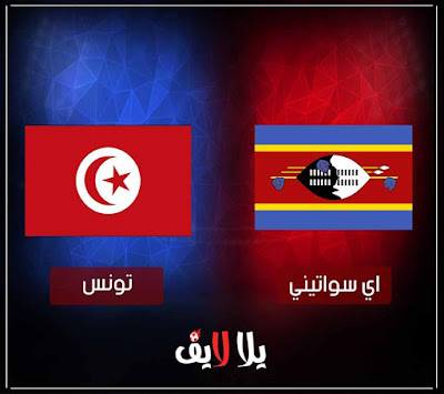 مشاهدة مباراة تونس واي سواتيني اليوم