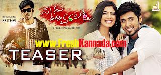Naanu Mathu Varalakshmi Official Teaser