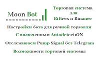 Moon Bot - пампы на Bittrex без Telegram