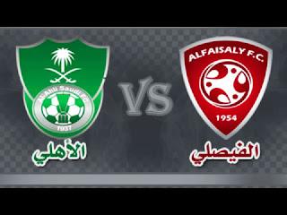 مشاهدة مباراة الاهلي والفيصلي بث مباشر بتاريخ 05-10-2018 الدوري السعودي