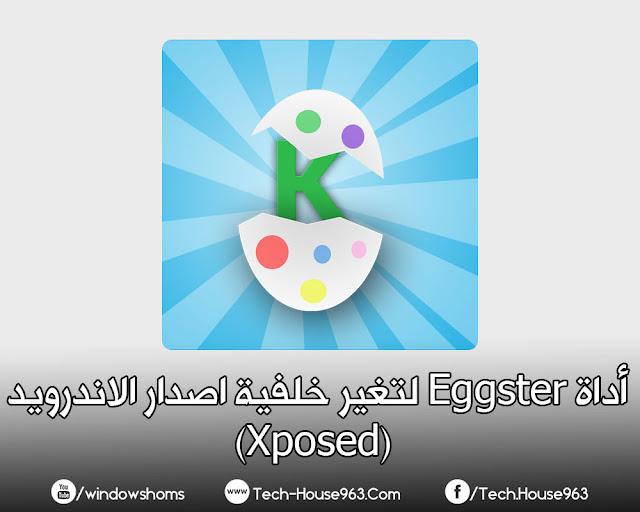 اداة Eggster لتغير خلفية اصدار الاندرويد (Xposed)