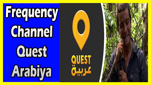 """تردد قناة كويست عربية """"Frequency Channel Quest Arabiya"""" قناة عربية متخصصة في عرض الأفلام والبرامج الوثائقية والمغامرات"""