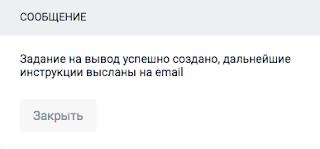 На электронную почту отправлен e-mail с активацией EX-CODE.