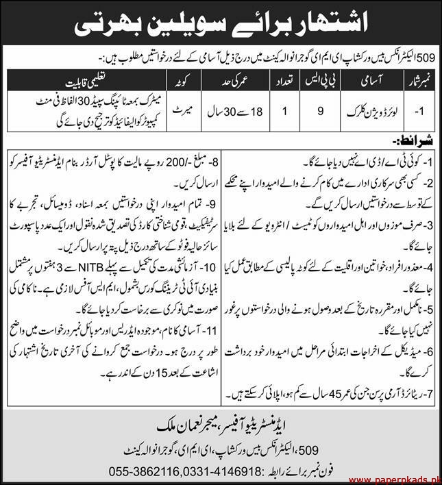 509 Electronic Workshop Gujranwala Cantt Jobs 2020