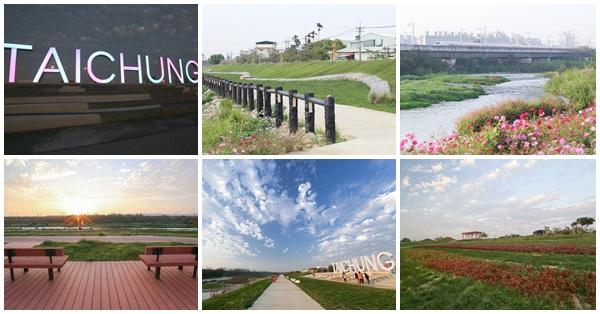 台中南屯|筏子溪門戶迎賓水岸廊道|石籠地景|濱水散步道|Taichung立體文字地標|散步賞夕陽和高鐵