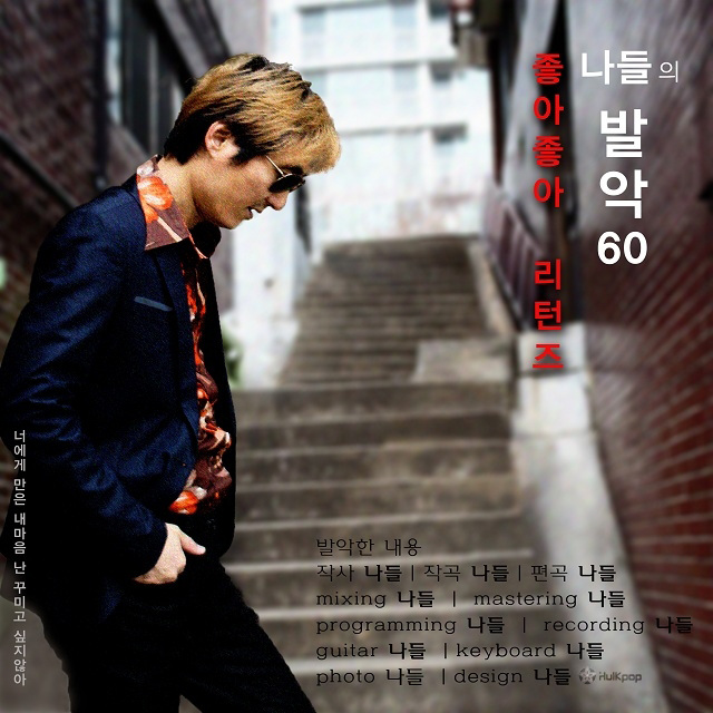 [Single] Nadle – 나들의 발악 60일-좋아좋아 리턴즈