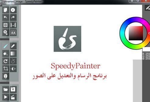 تحميل برنامج الرسام وتحرير الصرر SpeedyPainter