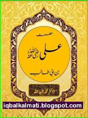 Hazrat Ali Bin Abi Talib
