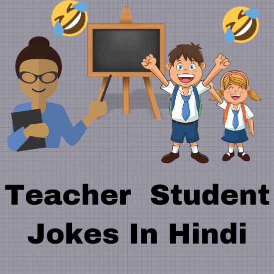Teacher Student Jokes In Hindi 2019 Teacher Student Comedy