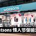 Watsons 情人节促销活动!化妆品、保养品、面膜等等大减价!