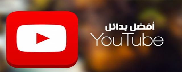مجموعة مواقع بديله لليوتيوب شاهدهم بنفسك