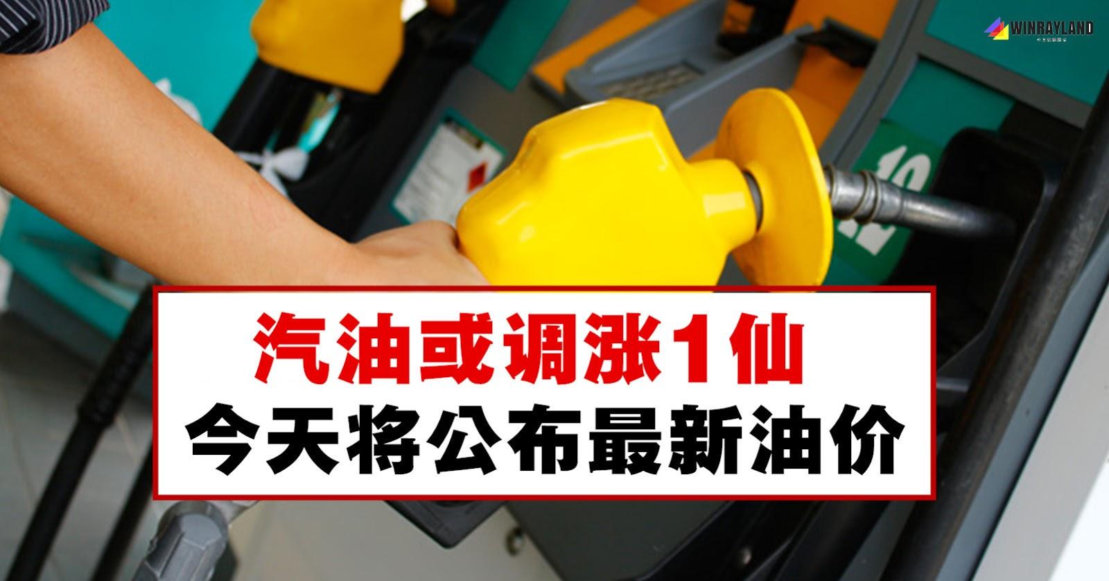汽油或调涨1仙,今天将公布最新油价