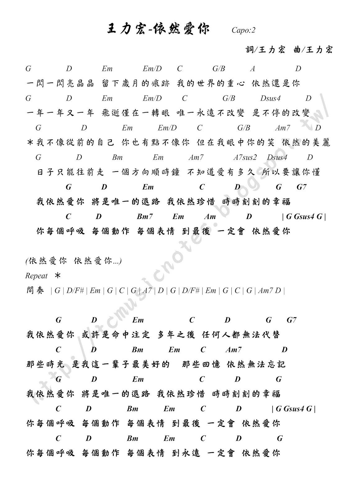 亭竹的音樂工作室: 王力宏-依然愛你 吉他譜
