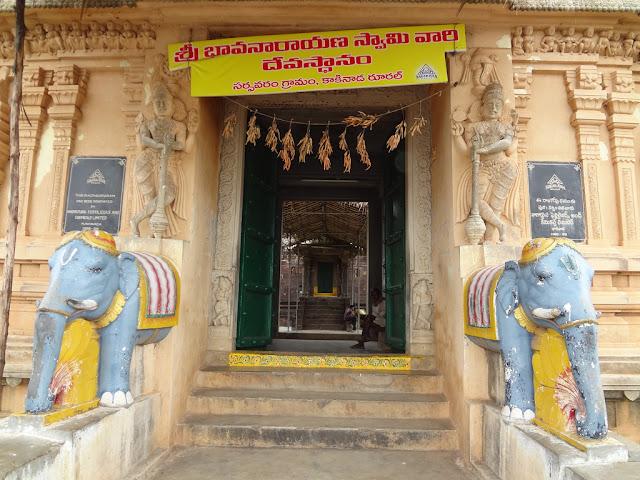 Sarpavaram temple
