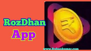 RozDhan app kya hai Aur paise kaise kamaye hindi