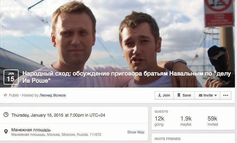 Facebook向俄國政府屈服,乖乖封鎖邀集示威抗議活動專頁