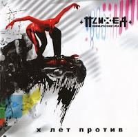 Психея - 2007 - X Лет Против