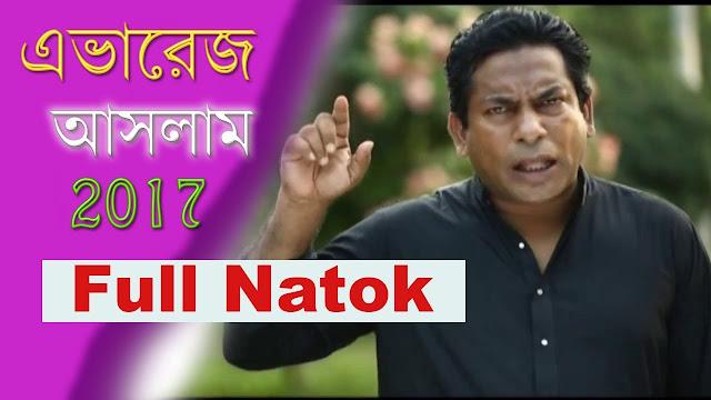 Average Aslam Is Not A Bachelor Full Eid Natok Mosharrof Karim