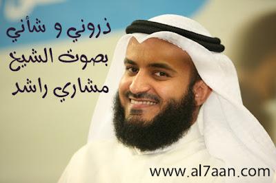 حمل ذروني و شأني بصوت الشيخ مشاري راشد