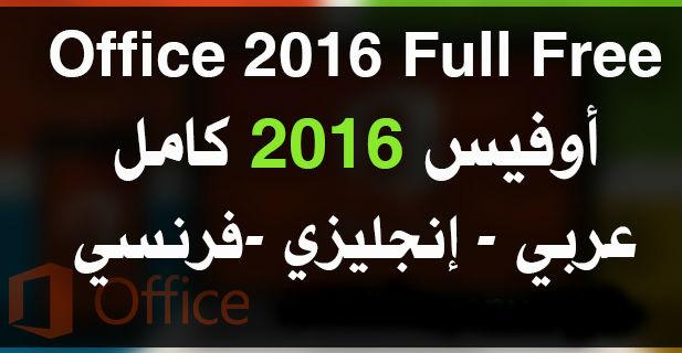 تحميل اوفيس 2010 عربي كامل مجانا 64 بت ويندوز 10