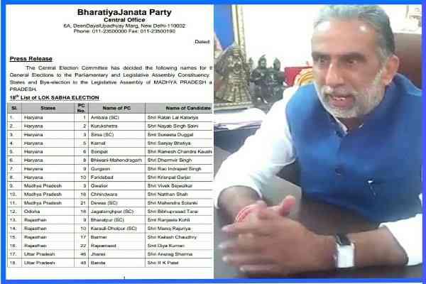 faridabad-mp-krishan-pal-gurjar-name-confirm-mp-candidate-2019
