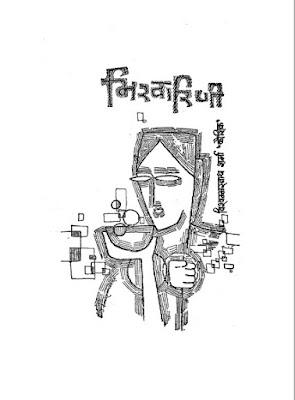 bhikharini-vishambharnath-sharma-भिखारिणी-विशम्भरनाथ-शर्मा