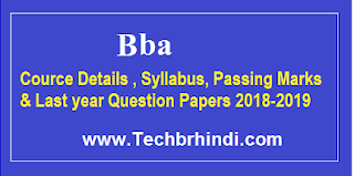 एम डी यू BBA 2nd Sem Previous Year Question Papers 2018