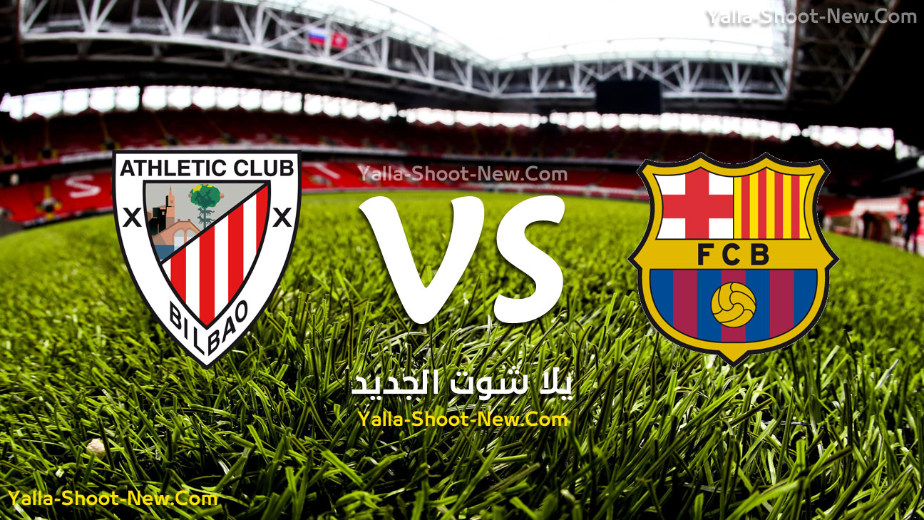 مباراة برشلونة واتلتيك بلباو yalla shoot