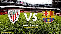 برشلونة تسقط امام فريق اتلتيك بلباو في الجولة الاولي من افتتاح الدوري الاسباني بهدف نظيف