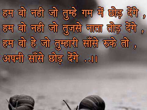 HD Sad Feeling Images in Hindi for Couples