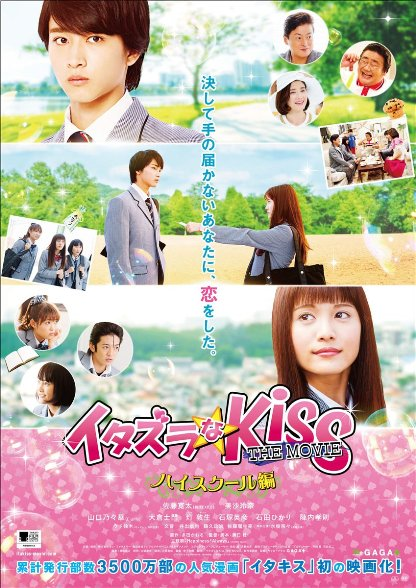 Sinopsis Itazurana Kiss The Movie in High School (2016) - Film Jepang