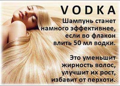 Добавьте стаканчик водки в бутылку шампуня. Алкоголь удаляет токсины из волос и стимулирует их рост.