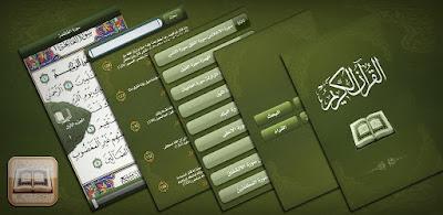 تطبيق-قرآن-آندرويد