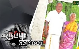 Karuppu Vellai 01-10-2016 Husband and Wife found murdered in the garden