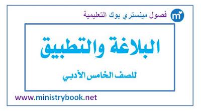 كتاب البلاغة والتطبيق للصف الخامس الادبي 2018-2019-2020-2021