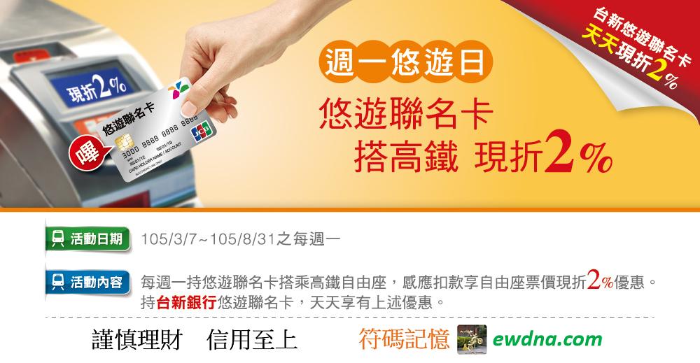 悠遊聯名卡搭高鐵每週一(臺新每天)自由座折2% @ 符碼記憶