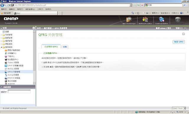 二月2012 ~ QNAP