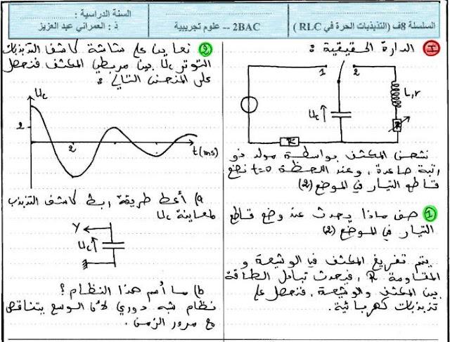 ملف يتضمن جميع الأسئلة التي قد يصادفها تلميذ السنة الثانية بكالوريا في مادة الفيزياء و الكيمياء