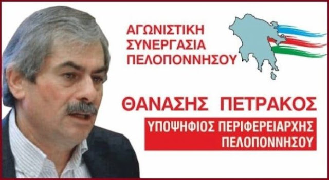 Αγωνιστική Συνεργασία Πελοποννήσου: Οι παρανομίες του κ. Τατούλη συνεχίζονται