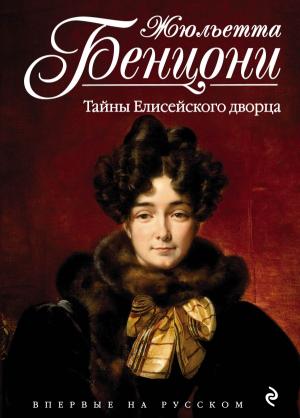 Жюльетта Бенцони. Тайны Елисейского дворца