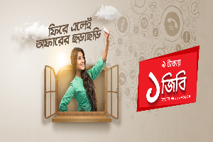 robi 9 tk 1 gb internet