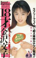 18 Year Old: Bunko Kanazawa