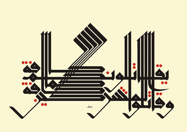 99 Contoh Kaligrafi Allah Bismillah Asmaul Husna Muhammad Suka Suka