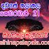 Lagna Palapala Ada Dawase  | ලග්න පලාපල | Sathiye Lagna Palapala 2020 | 2020-02-21